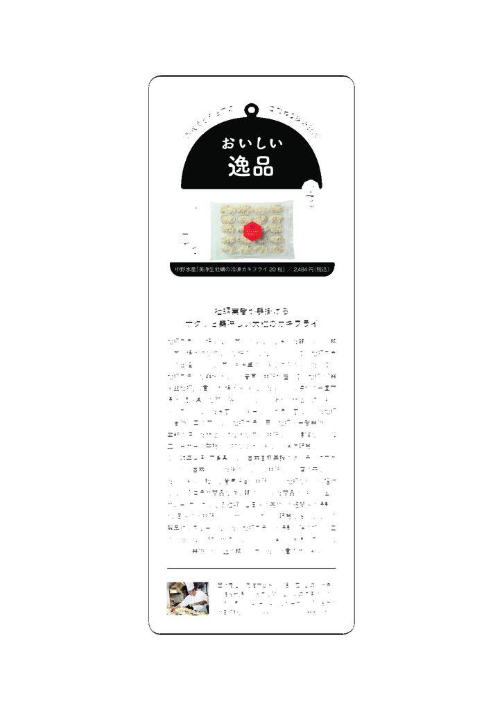 thumbnail of こだわり探求日記03